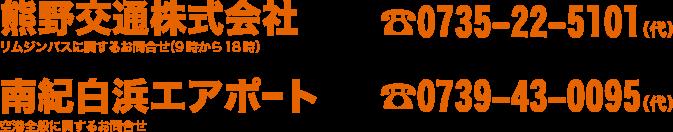 リムジンバスに関するお問い合わせは熊野交通株式会社 電話 0735-22-5101 まで。空港全般に関するお問い合わせは南紀白浜エアポート 電話 0739-43-0095 まで。