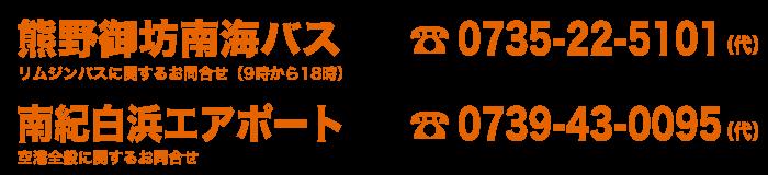 リムジンバスに関するお問い合わせは熊野御坊南海バス 電話 0735-22-5101 まで。空港全般に関するお問い合わせは南紀白浜エアポート 電話 0739-43-0095 まで。