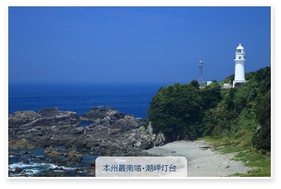 本州最南端・潮岬灯台